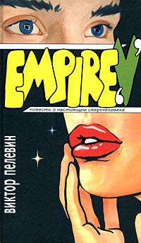 empire-v-orosz.jpg